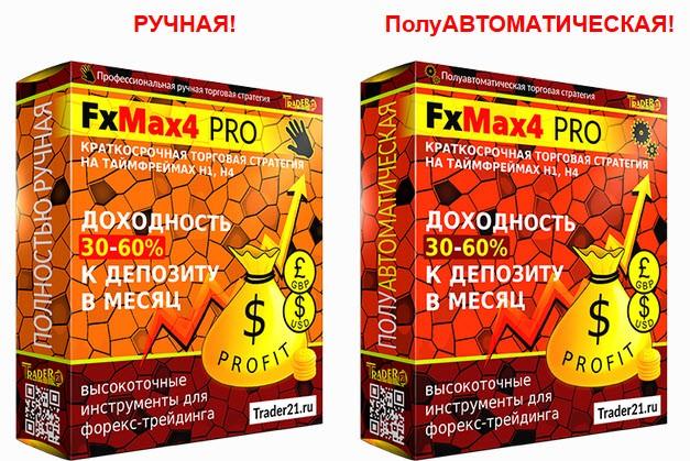 Индикаторная форекс стратегия FxMax4