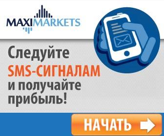 СМС сигналы форекс от MaxiMarkets