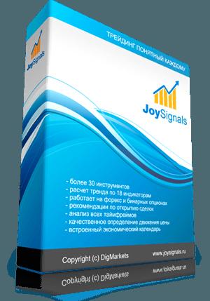 Joy Signals программа для эффективного трейдинга