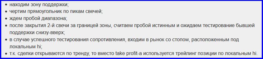 Прибыльная форекс стратегия Зеркальный уровень! Продажи!!