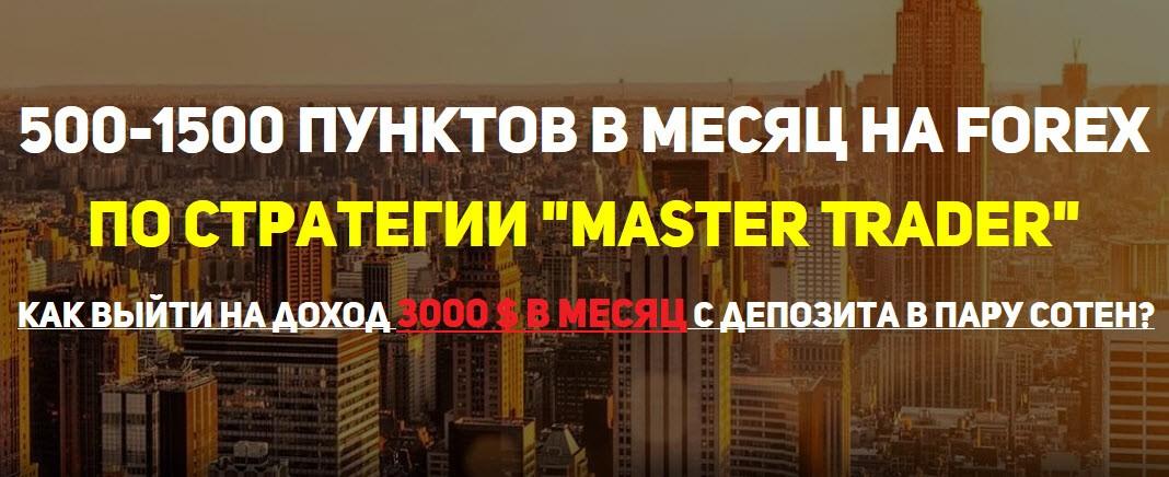 Торговая стратегия Forex Master Trader! Сделка по GBPJPY!