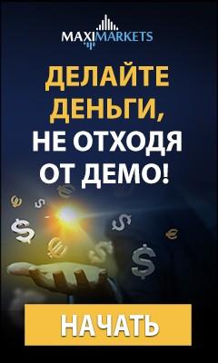 СМС сигналы, страховка депозита и обучение форекс от MaxiMarkets!