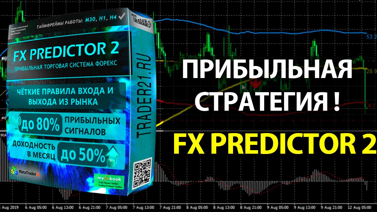 Высокоточная и прибыльная стратегия форекс FXPredictor2!