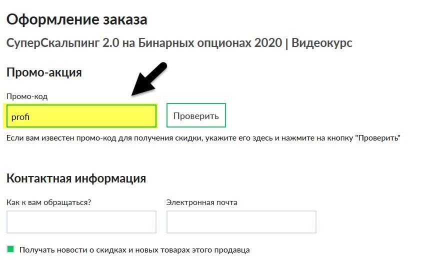 Суперскальпинг 2.0 на Бинарных опционах! Промо-код profi!