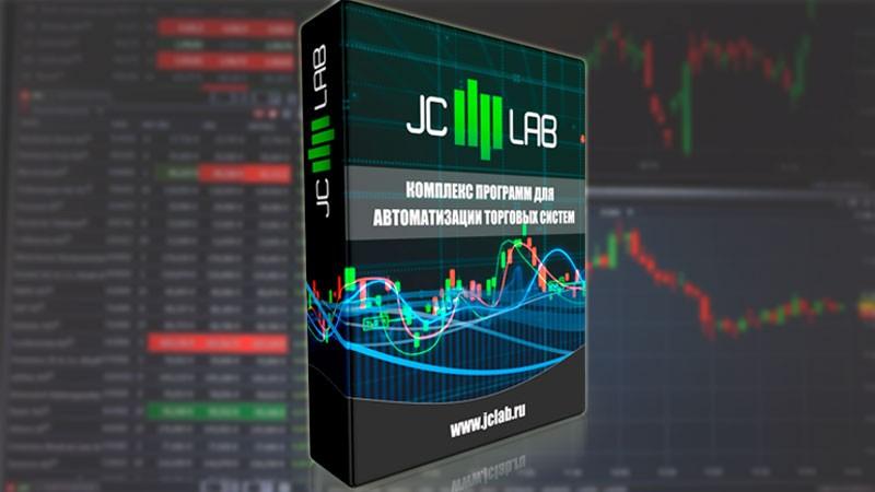 Комплект JC Lab - автоматизация торговых систем