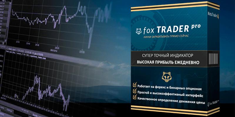 Уникальный точный индикатор Fox Trader Pro