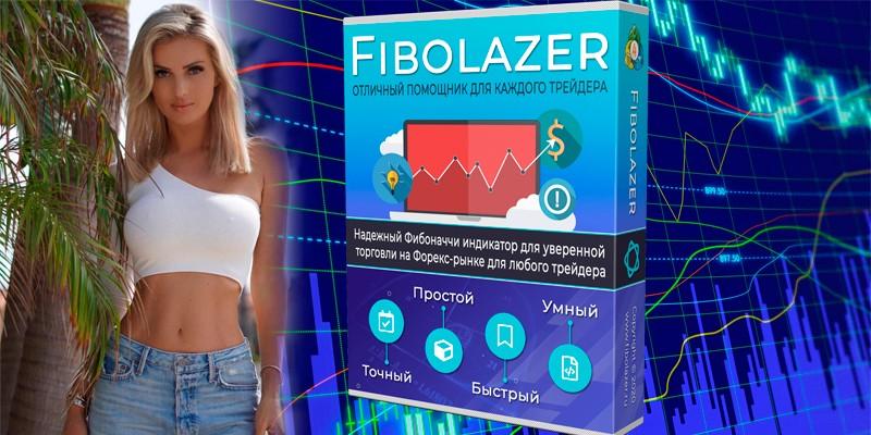 Форекс индикатор Fibolazer